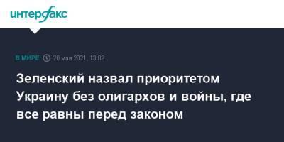 Зеленский назвал приоритетом Украину без олигархов и войны, где все равны перед законом