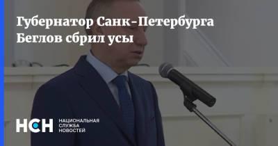Губернатор Санк-Петербурга Беглов сбрил усы