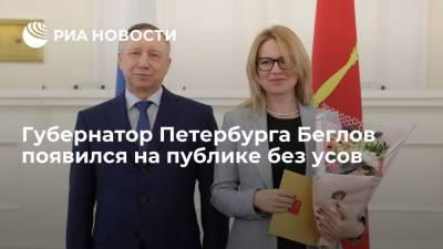 Губернатор Петербурга Беглов появился на публике без усов