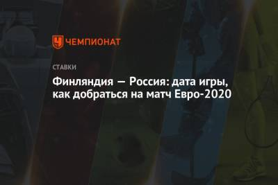 Финляндия — Россия: дата игры, как добраться на матч Евро-2020