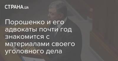 Порошенко и его адвокаты почти год знакомится с материалами своего уголовного дела