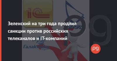 Зеленский на три года продлил санкции против российских телеканалов и IT-компаний