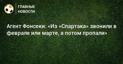 Агент Фонсеки: «Из «Спартака» звонили в феврале или марте, а потом пропали»