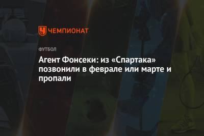 Агент Фонсеки: из «Спартака» позвонили в феврале или марте и пропали