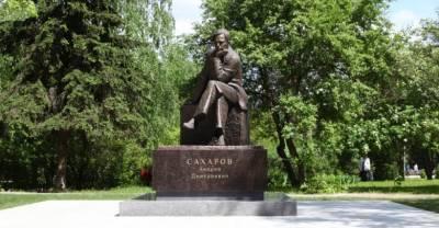 Памятник академику Сахарову открыли в Сарове