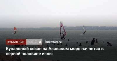 Купальный сезон на Азовском море начнется в первой половине июня