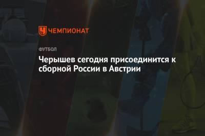 Черышев сегодня присоединится к сборной России в Австрии