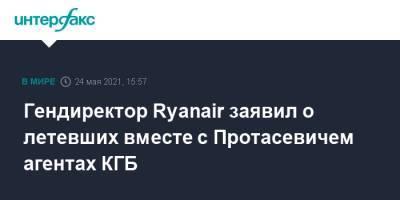Гендиректор Ryanair заявил о летевших вместе с Протасевичем агентах КГБ