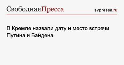 В Кремле назвали дату и место встречи Путина и Байдена