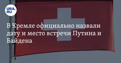 В Кремле официально назвали дату и место встречи Путина и Байдена