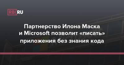 Партнерство Илона Маска и Microsoft позволит «писать» приложения без знания кода