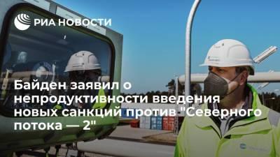 """Байден заявил о непродуктивности введения новых санкций против """"Северного потока — 2"""""""