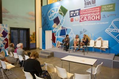 Петербургский книжный салон открывается на Дворцовой площади 26 мая