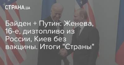 """Байден + Путин: Женева, 16-е, дизтопливо из России, Киев без вакцины. Итоги """"Страны"""""""