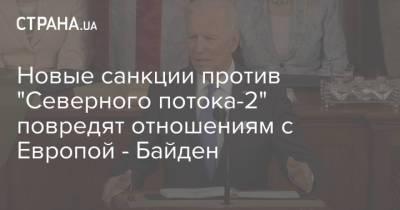 """Новые санкции против """"Северного потока-2"""" повредят отношениям с Европой - Байден"""