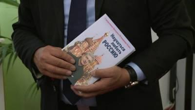 """В Петербурге представили книгу """"Научиться любить Россию"""" с предисловием Путина"""