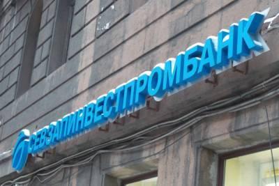 Петербургский Севзапинвестпромбанк сменил акционеров