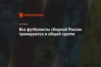 Все футболисты сборной России тренируются в общей группе