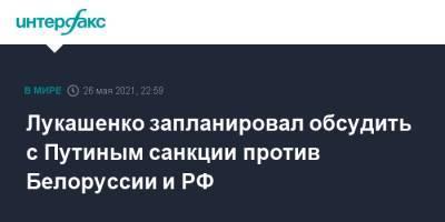 Лукашенко запланировал обсудить с Путиным санкции против Белоруссии и РФ