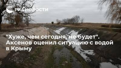 """""""Хуже, чем сегодня, не будет"""". Аксенов оценил ситуацию с водой в Крыму"""