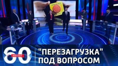 """60 минут. Кремль не ожидает от встречи Путина с Байденом """"перезагрузки"""" в отношениях РФ-США. Эфир от 26.05.2021 (18:40)"""