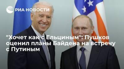 """""""Хочет как с Ельциным"""": Пушков оценил планы Байдена на встречу с Путиным"""