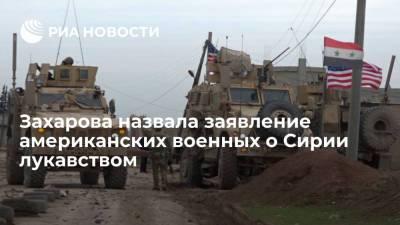 Захарова назвала заявление американских военных о Сирии лукавством