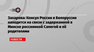 Захарова: Консул России в Белоруссии находится на связи с задержанной в Минске россиянкой Сапегой и её родителями