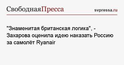 «Знаменитая британская логика», — Захарова оценила идею наказать Россию за самолёт Ryanair