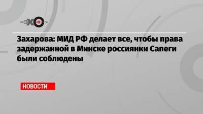 Захарова: МИД РФ делает все, чтобы права задержанной в Минске россиянки Сапеги были соблюдены