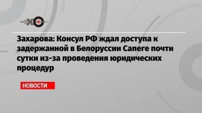 Захарова: Консул РФ ждал доступа к задержанной в Белоруссии Сапеге почти сутки из-за проведения юридических процедур