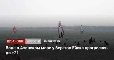 Вода в Азовском море у берегов Ейска прогрелась до +21