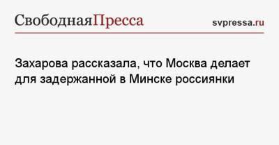 Захарова рассказала, что Москва делает для задержанной в Минске россиянки