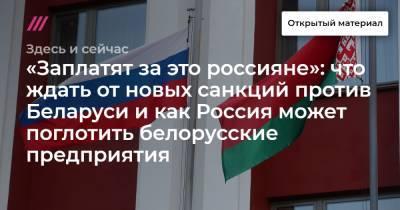 «Заплатят за это россияне»: что ждать от новых санкций против Беларуси и как Россия может поглотить белорусские предприятия