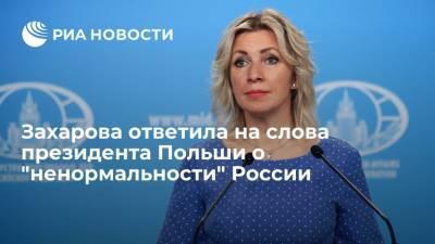 """Захарова ответила на слова президента Польши о """"ненормальности"""" России"""