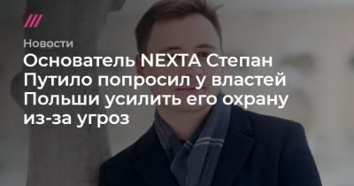 Основатель NEXTA Степан Путило попросил у властей Польши усилить его охрану из-за угроз