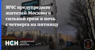 МЧС предупредило жителей Москвы о сильной грозе в ночь с четверга на пятницу