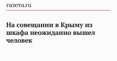 На совещании в Крыму из шкафа неожиданно вышел человек