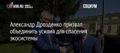 Александр Дрозденко призвал объединить усилия для спасения экосистемы