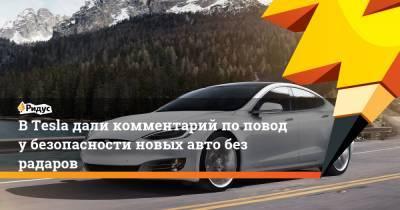 ВTesla дали комментарий поповоду безопасности новых авто без радаров