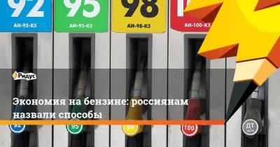 Экономия на бензине: россиянам назвали способы