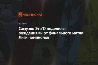 Самуэль Это'О поделился ожиданиями от финального матча Лиги чемпионов