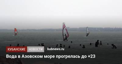 Вода в Азовском море прогрелась до +23