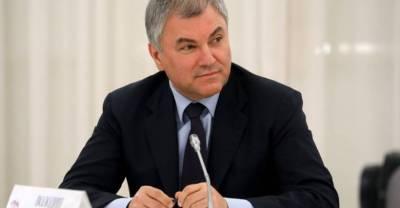 Володин заявил о попытках Европарламента оказать влияние на Байдена перед встречей с Путиным
