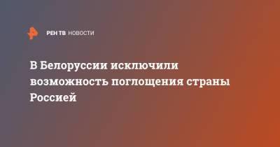 В Белоруссии исключили возможность поглощения страны Россией