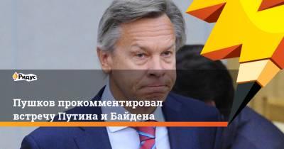 Пушков прокомментировал встречу Путина и Байдена