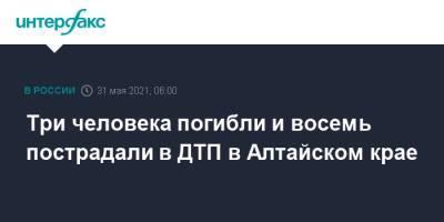 Три человека погибли и восемь пострадали в ДТП в Алтайском крае