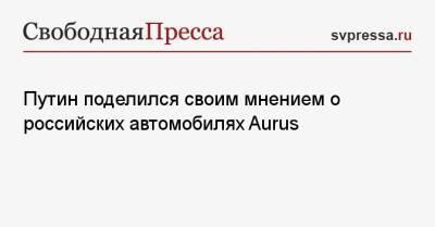 Путин поделился своим мнением о российских автомобилях Aurus