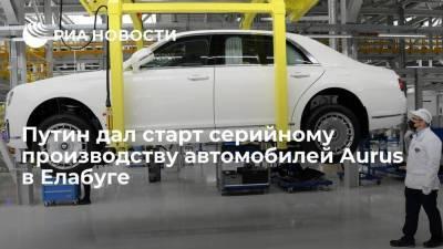 Путин дал старт серийному производству автомобилей Aurus в Елабуге