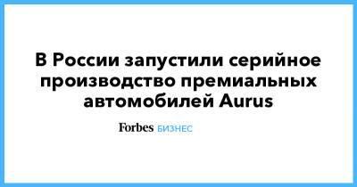 В России запустили серийное производство премиальных автомобилей Aurus